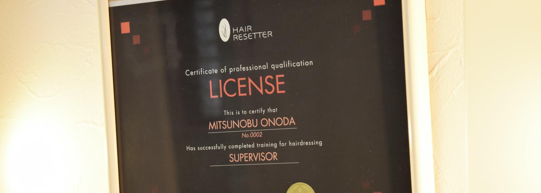 リセッターのライセンス